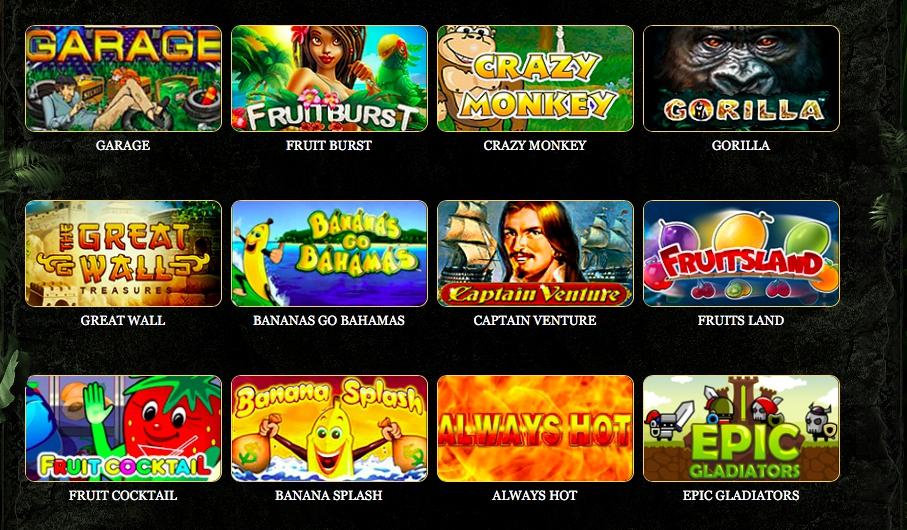 Бесплатные игровые автоматы казино эльдорадо виртуальное казино вулкан отзывы